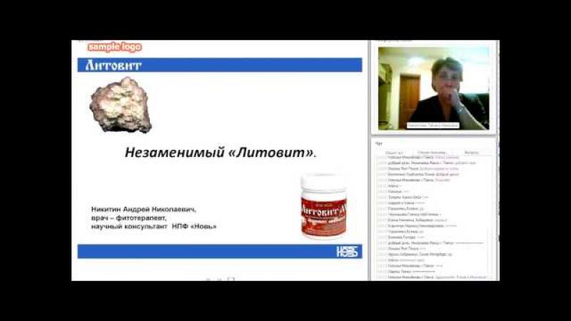 Незаменимый Литовит - Новоселова (Арго 2017)