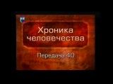 История человечества. Передача 1.40. Титаны и женщины в античной мифологии
