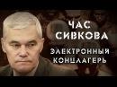 Час Сивкова Электронный концлагерь новые грани