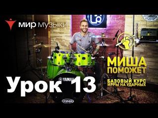 Тринадцатый урок для барабанщиков от Михаила Козодаева и Yamaha