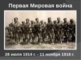 Украденная победа: Россия в Первой Мировой войне