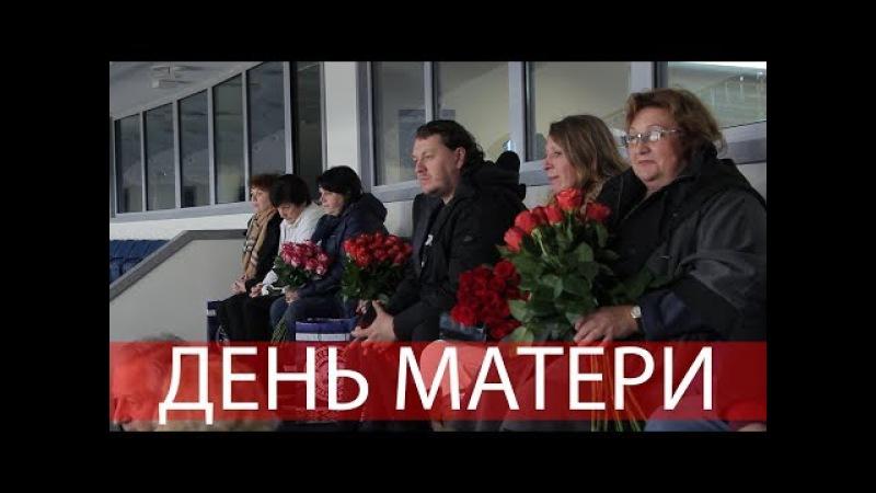 День матери по-динамовски
