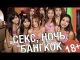 Ночной Бангкок: секс-шоу, трансвеститы, геи, операция по смене пола