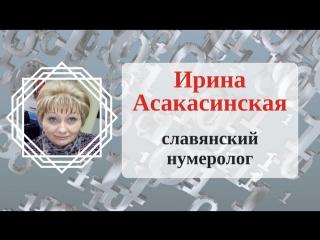 Асакасинская Ирина. Нумеролог