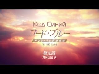 "ZOLOTO Код ""Синий"" 3 сезон 9/10"