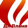 ДК ПЛАМЯ , Самара