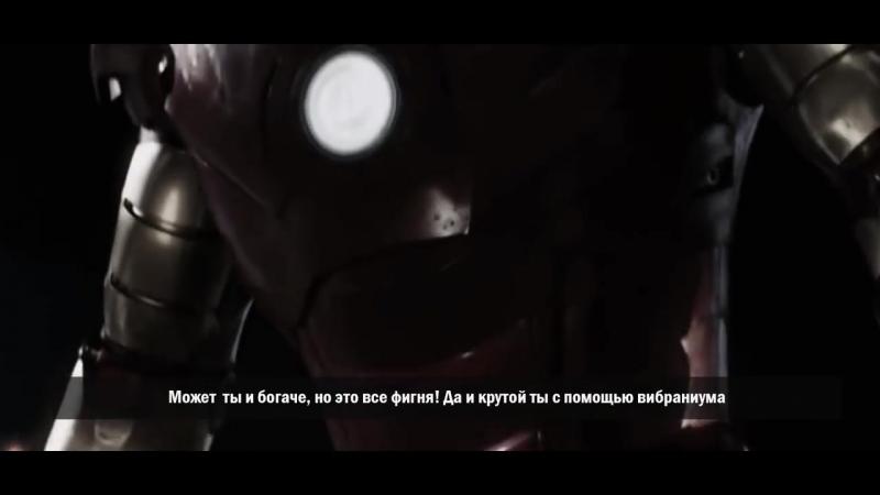 ЖЕЛЕЗНЫЙ ЧЕЛОВЕК vs ЧЁРНАЯ ПАНТЕРА_IRON MAN vs Black Panther.ЭПИЧНАЯ РЭП БИТВА