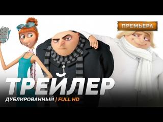DUB | Трейлер №3: «Гадкий я 3 / Despicable Me 3» 2017