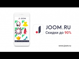 ТВ Реклама Joom: Дуэль