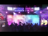 РОКСАНА БАБАЯН ФОРМУЛА СЧАСТЬЯ (official audio)