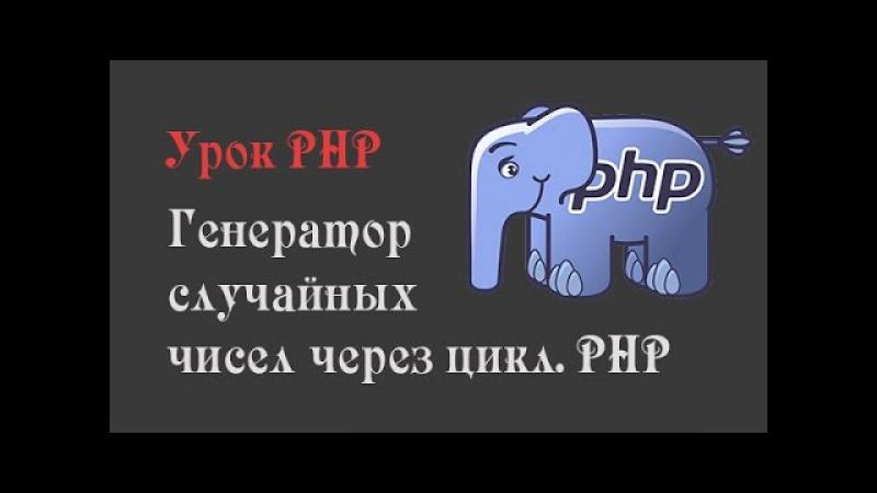 DangerPro - Генератор случайных чисел через цикл. PHP » Freewka.com - Смотреть онлайн в хорощем качестве