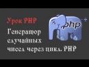DangerPro - Генератор случайных чисел через цикл. PHP
