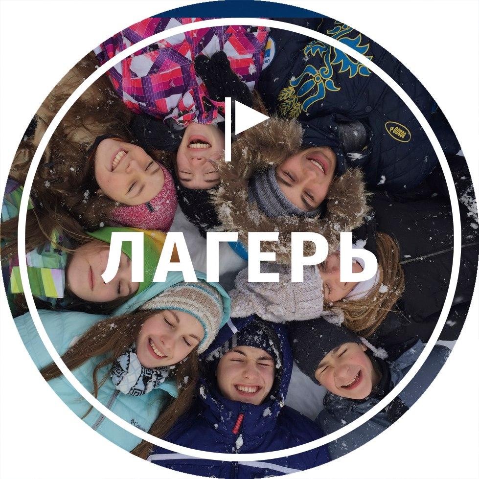 Афиша Тольятти Зимняя смена лагеря ЛУЧ 2 - 7 января