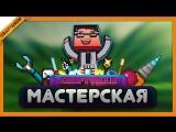 Мастерская Крафтвиль #5_ Экзоскелет Элизиум (Minecraft 1.6.4)