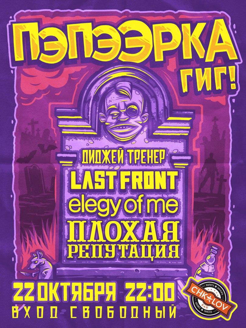 Афиша Владивосток PRIMORYE PUNK-ROCK CAMP GIG! (22.10.16)