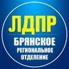 Брянское региональное отделение ЛДПР