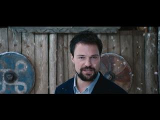 фильм Викинги с 29 декабря_приглашение к просмотру Данилы Козловского