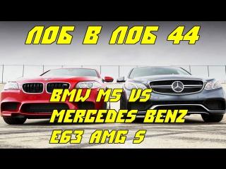 Лоб в лоб / Head2Head 44 2014 BMW M5 Competition vs 2014 Mercedes-Benz E63 AMG S Model [BMIRussian]