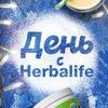 HERBALIFE | ГЕРБАЛАЙФ