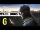 Прохождение Watch Dogs 2 PC/RUS/60fps - 6 Разводим миллиардера