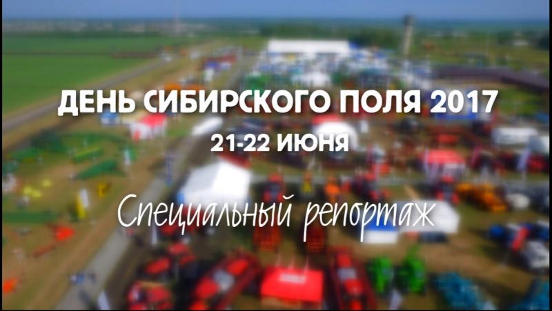 Специальный репортаж с агрофорума День сибирского поля 2017