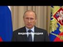 Смешное Видео поздравление от Путина на 8 марта ( корпоратив) . Прикол (1)