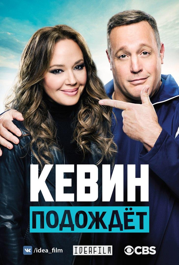 Кевин подождет 2 сезон 24 серия BaibaKo