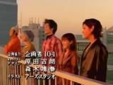 Mirai Sentai Timerаnger Ending_Credits theme