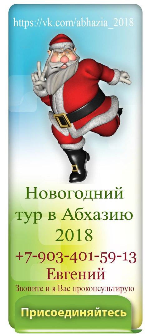 Афиша Ростов-на-Дону Новогодний тур в Абхазию 2018