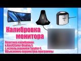 Оборудование - Калибровка монитора - 2 - Практика с BasICColor и Spyder. Объяснение параметров