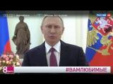 2017 8 марта - Поздравление женщинам от президента В.В.Путина