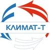 ООО КЛИМАТ-Т Климатические технологии