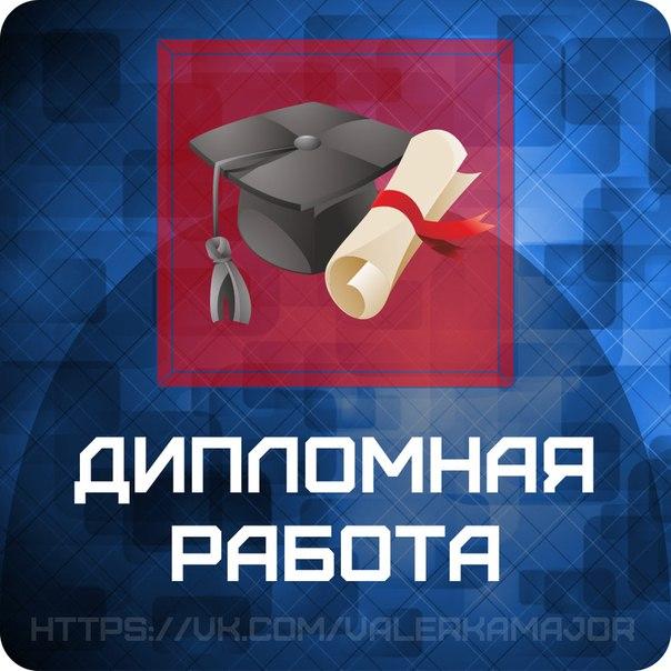 📚Выполняем все виды студенческих работ📚  Обращаться к [id17533795|Долг
