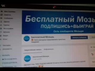 Итоги конкурса. 04.11.2017г. Бесплатный Мозырь