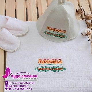 Вышивка на халатах оренбург