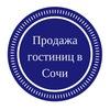 Недвижимость в Сочи. Гостиницы, Дома и Земли.