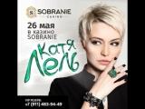 Катя Лель 26 мая в казино SOBRANIE