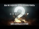 Destiny 2 ОБТ на ПК