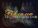Заставка рекламы СТС-8 1996-1997 со звуком Телекомпания НТВ представляет 1995-1997