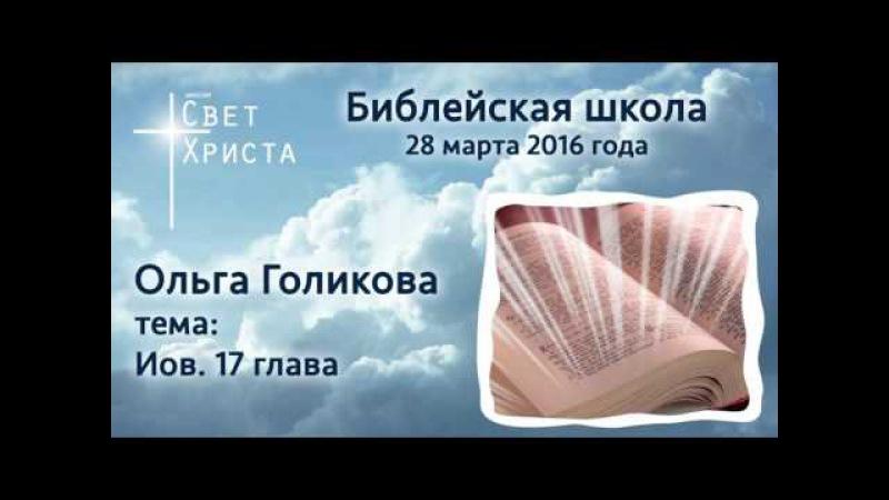 Библейская Школа. Ольга Голикова. Иов 17 глава. 28-03-2016