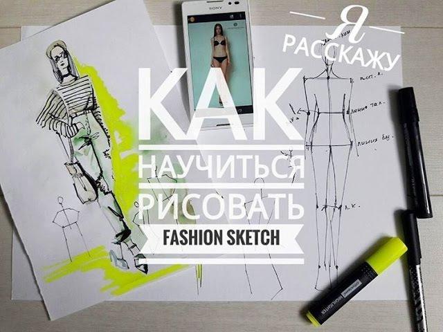 Как рисовать модные эскизы. FASHION SKETCH. Рисуем одежду. Советы дизайнера. Урок 1