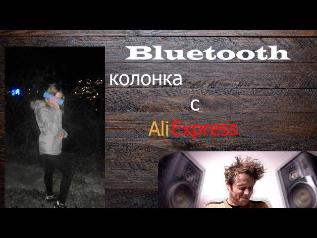 Bluetooth КОЛОНКА с Alixpress! ZinSoko KR-8800