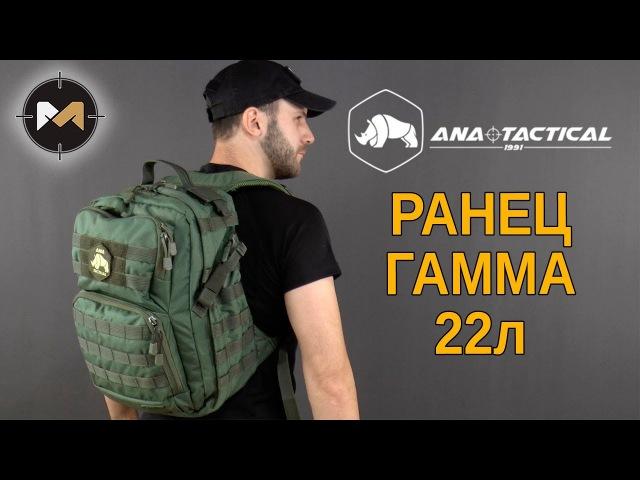 Тактический ранец Гамма от ANA Tactical Gamma Tactical Backpack