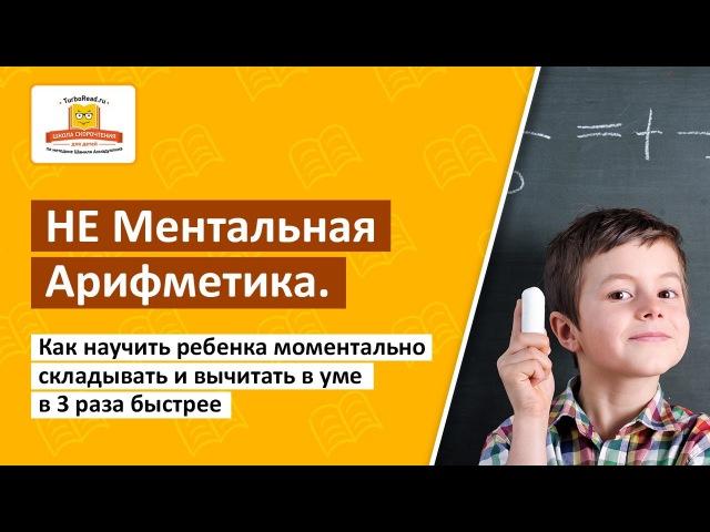 💼 Как научить ребенка моментально складывать и вычитать в уме в 3 раза быстрее Школа Скорочтения