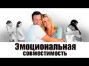 Эмоциональная совместимость Любовь по женски Гармоничные отношения часть 2