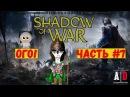 Middle earth shadow of war прохождение ❤ Средиземье Тени войны ❤ 7 БОСС Назгулы и Дух леса