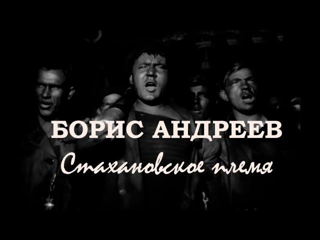 Борис Андреев Стахановское племя Большая жизнь 1939 OST