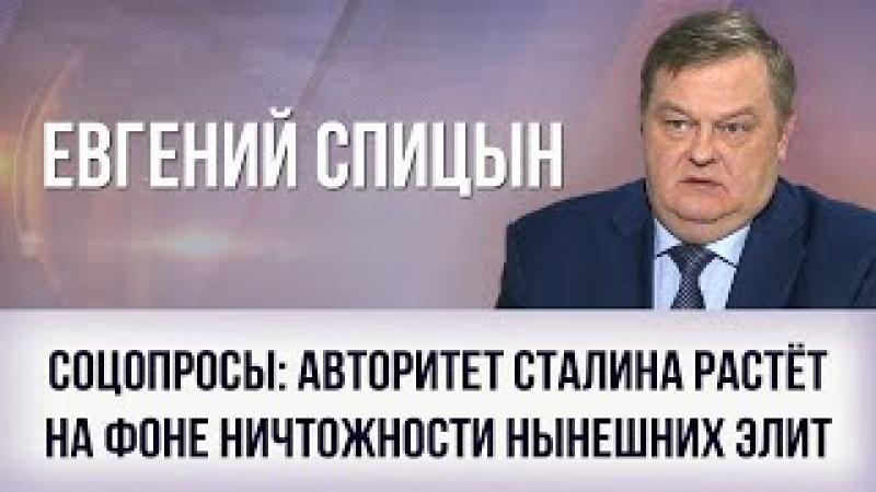 Евгений Спицын. Соцопросы: авторитет Сталина растёт на фоне ничтожности нынешни...