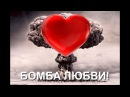Эйнштейн – о самой мощной силе во Вселенной. «Бомба Любви»! Теория Любви Эйнштейна