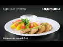 Мультипекарь, сменная панель RAMB-15, вкусные куриные котлеты, рецепт для мультипекаря REDMOND